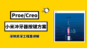 PROE/CREO冲牙器结构按键方案