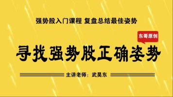 武昊东知识分享-寻找强势股技术的正确姿势