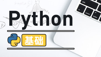 Python零基础预习