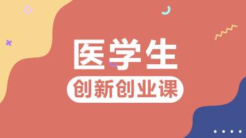 铭道CEO亲授丨全国康复创新创业大赛教程丨医学生创新创业课