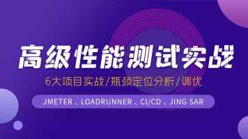 软件测试之jmeter/Loadrunner高级性能测试10期