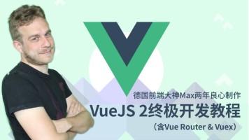 德国Vue.js2终极开发教程