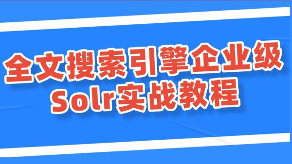 全文搜索引擎企业级Solr实战教程