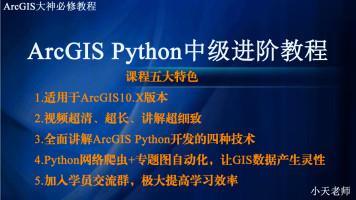 ArcGIS Python中级进阶教程