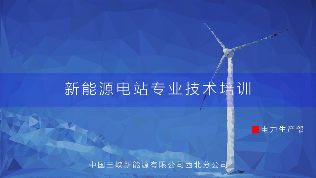 新能源电站专业技术培训