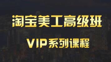 VIP美工0基础实操运营