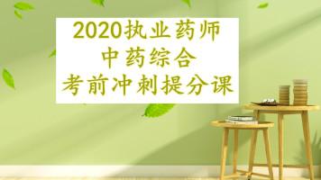 2020执业药师中药综合考前冲刺提分课