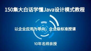 150集大白话学懂Java设计模式教程