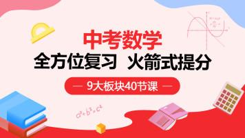 【彭彭数学】中考数学系统复习班(9大板块40节课)