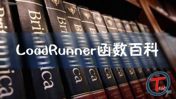 LoadRunner(LR)函数百科