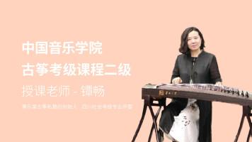 古筝二级中国音乐学院考级课程——琴艺学视频课