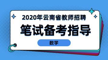 2020年云南省特岗教师备考指导-数学