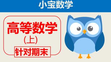 【小宝数学】高等数学(上)