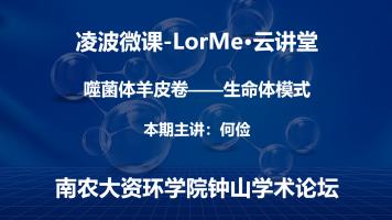 凌波微课-LorMe云讲堂-第十二讲