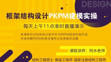 框架结构设计PKPM建模实操基础班(直播课)