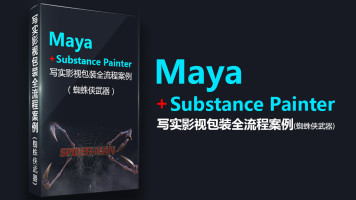 SP+MAYA(写实影视包装全流程,蜘蛛侠)