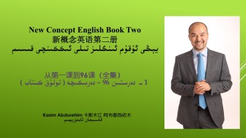 新概念英语第二册全集