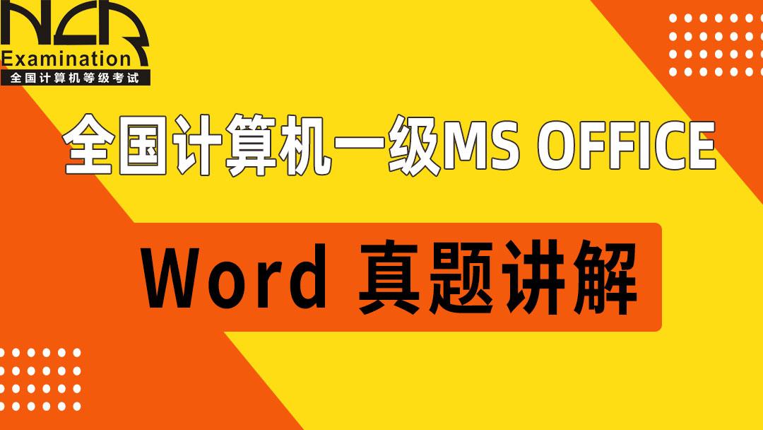 全国计算机等级考试:一级MS Office 历年真题讲解【Word】