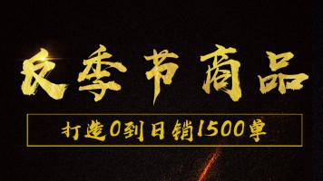 反季节商品 打造0到日销1500单