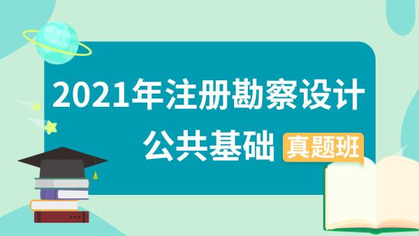 2021年注册勘察设计公共基础真题班