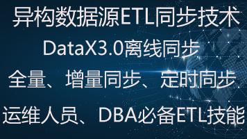 ETL异构数据源同步datax/全量/增量/定时同步视频教程