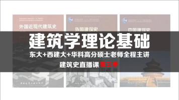 《中国建筑史》第三季春季导学班