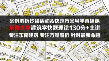 20东大方案案例抄绘建筑素养班第一季