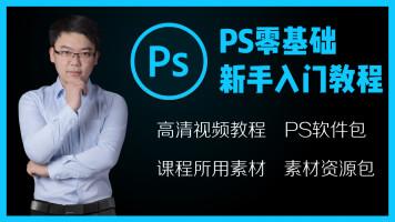 PS新手入门教程 photoshop2019CC零基础平面设计全套教学