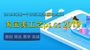 PS2019淘宝美工教程视频Photoshop教学CC入门自学CS6全套学习课程