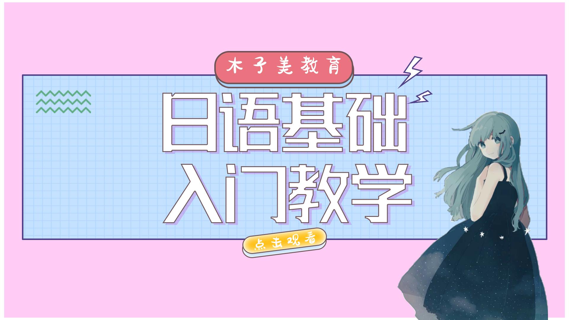 木子美日语初级教学(新标日)