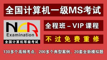 全国计算机一级MS考试 - 全程班VIP课程