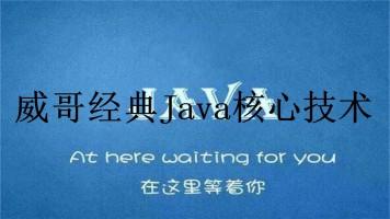 威哥经典Java核心技术视频教程全套_Java基础入门视频
