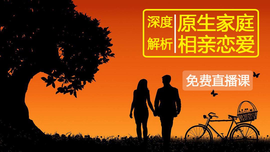 原生家庭/情商提升/相亲恋爱/婚姻辅导/亲子关系【免费直播课】