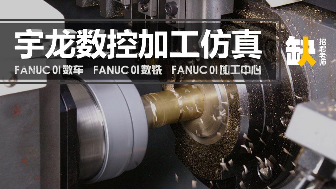 宇龙数控加工仿真视频教程/数控车床铣床.加工中心/FANUC0I免费