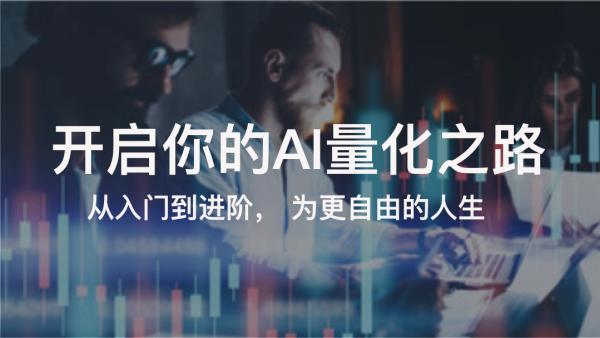 30天名师带你玩转AI量化算法, 助你成为金融IT复合人才
