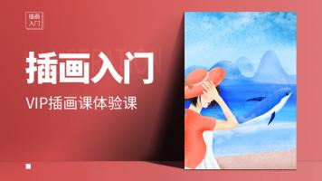 【插画入门】VIP插画体验课/PS/AI/CDR/插画设计/排版技巧