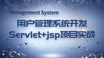 Java基础系列|用户管理系统实战(基于Servlet+JSP)【尚学堂】