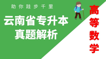 2019云南专升本《高等数学》真题解析