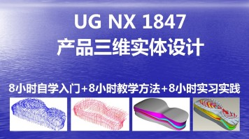 八小时自学UG NX1847产品三维实体设计入门