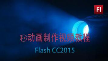 Flash动画教程CC2015视频教程动画设计制作零基础入门