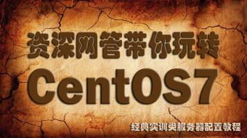 资深网管带你玩转CentOS7--基础讲解