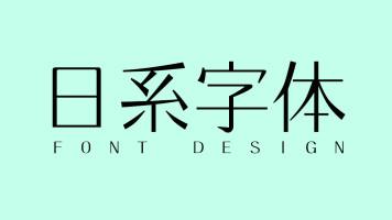 日系艺术字体设计教程