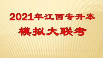 2021年江西专升本全省模拟大联考