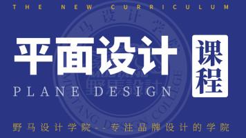 PS/CDR/AI平面设计教程