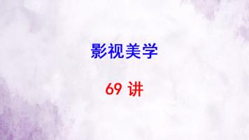 浙江传媒学院 影视美学 吴毅 69讲