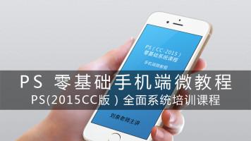 PS零基础到全面精通系统培训课程——刘泉老师详解2015CC版