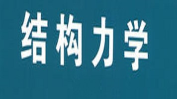 结构力学 (全96讲)【理工学社】