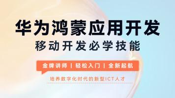 华为鸿蒙应用开发实战 hms/android移动开发必学 【编程熊猫】