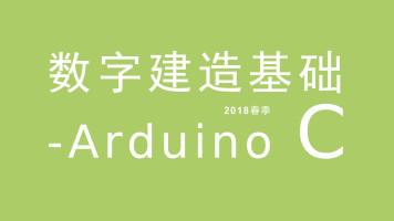2018_数字建造基础-Arduino C