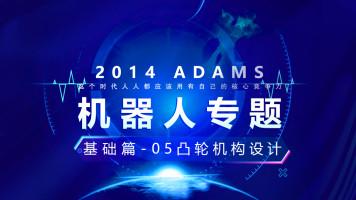 Adams机器人专题-05凸轮机构设计
